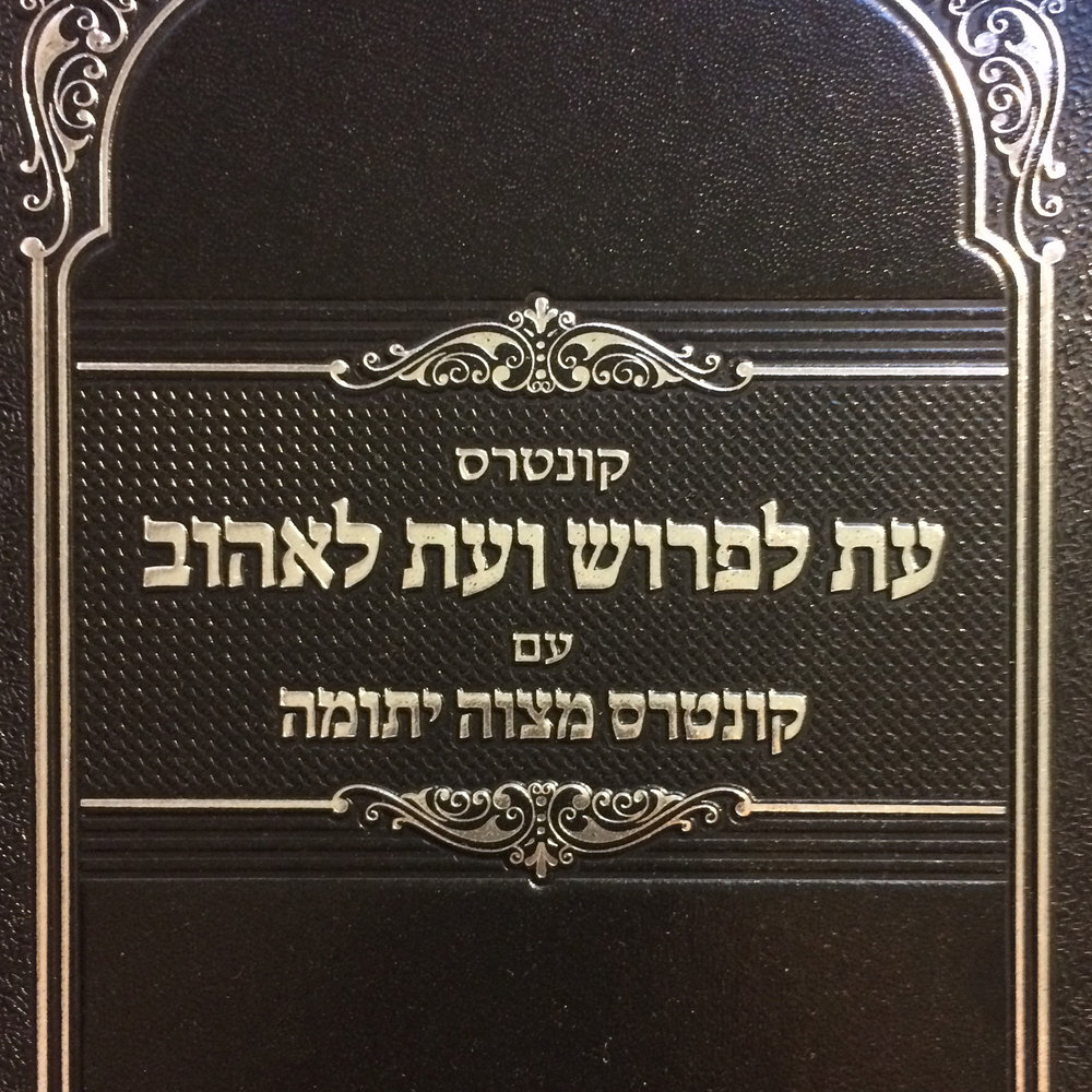Eis Lifrosh v'Eis Le'ehov - Available through the author: Rabbi Simcha Feuerman simchafeuerman@gmail.com