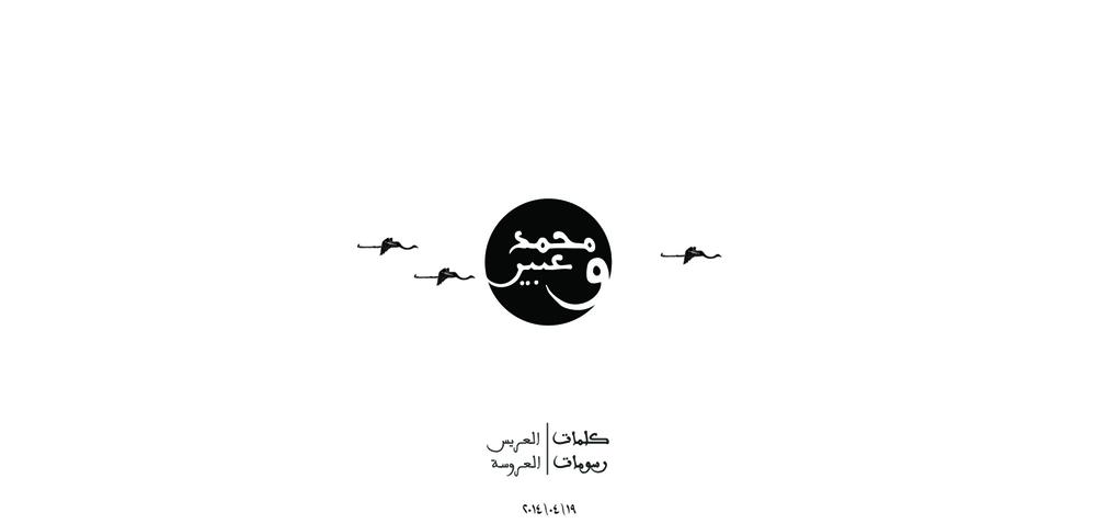 abir-mohd-Invitation-04.jpg