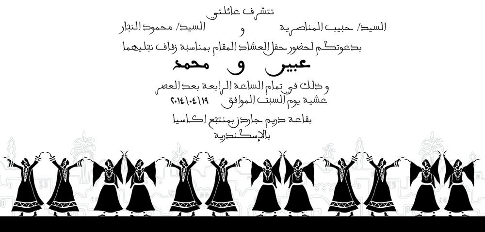abir-mohd-Invitation-05.jpg