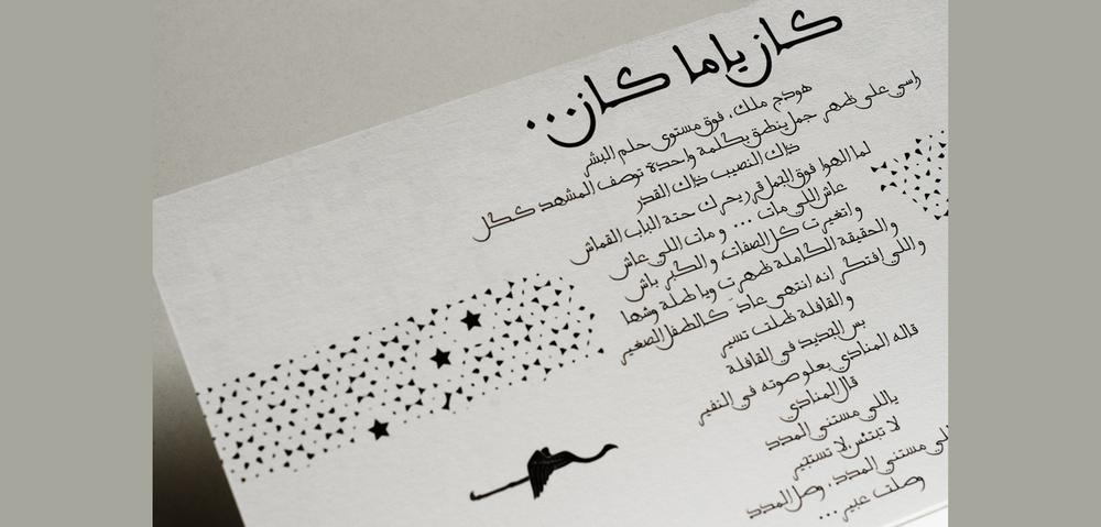 abir-mohd-Invitation-08.jpg