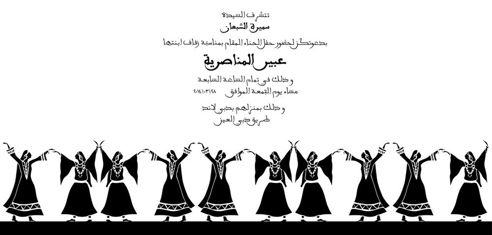 abir-mohd-Invitation-10.jpg