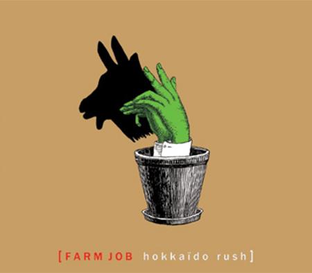farm_job_450