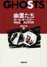 『幽霊たち』/ポール・オースター(著)/柴田元幸(訳)/新潮文庫刊