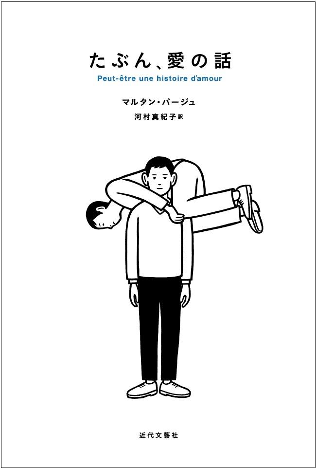 『たぶん、愛の話』/マルタン・パージュ(著)/河村真紀子(訳)/近代文藝社刊