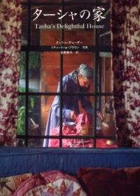 『ターシャの家』/ターシャ・テューダー(著)/リチャード・W・ブラウン(写真)/食野雅子(訳)/KADOKAWA