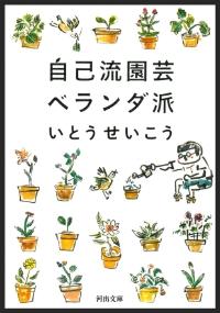 『自己流園芸ベランダ派』/いとうせいこう(著)/河出書房新社刊(河出文庫)