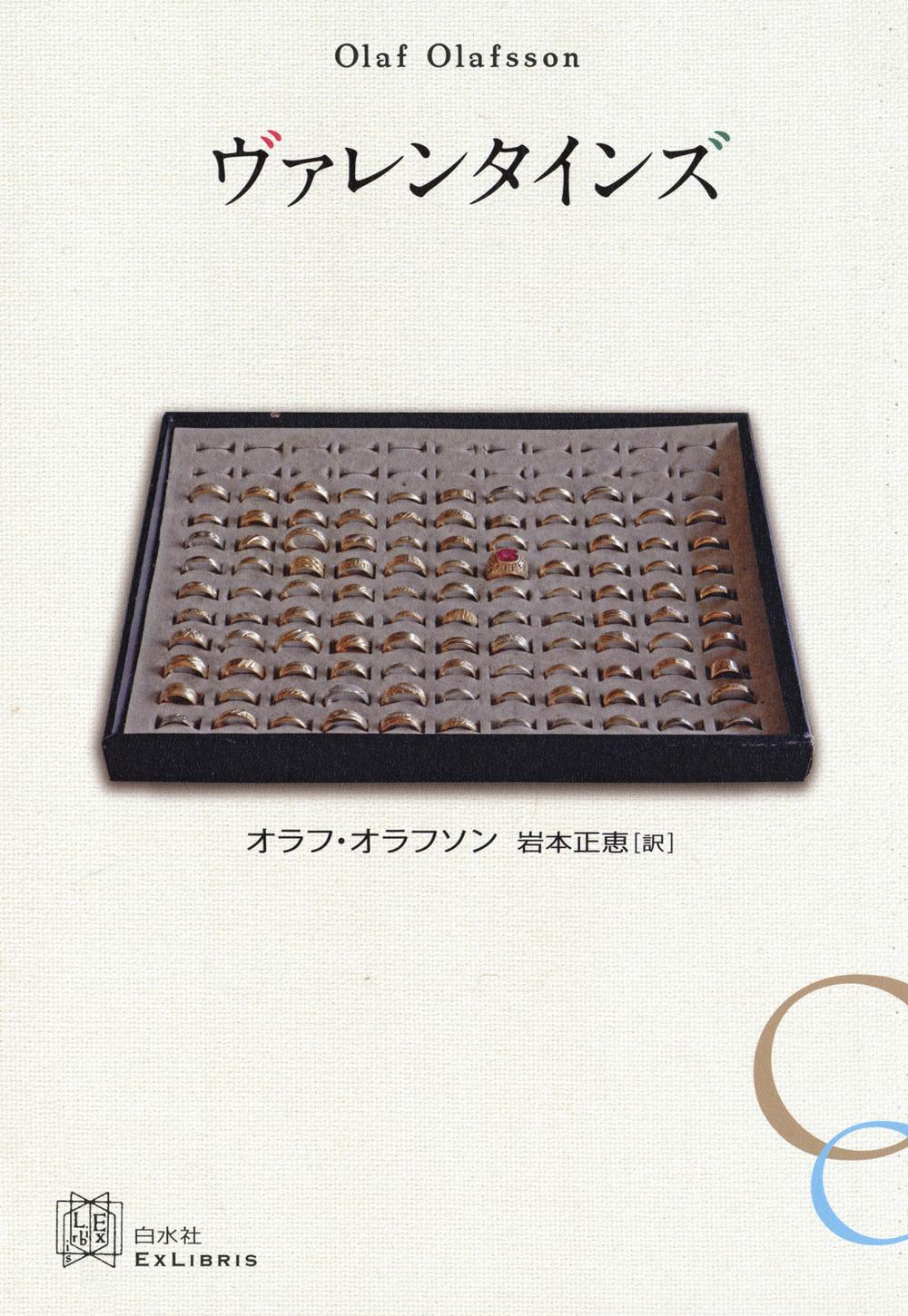 『ヴァレンタインズ』/オラフ・オラフソン(著)/岩本正恵(訳)/白水社刊