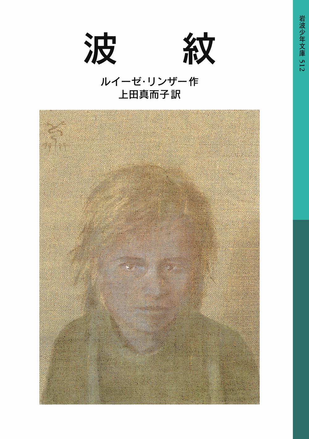 『波紋』/ルイーゼ・リンザー(著)/上田真而子(訳)/岩波書店刊(岩波少年文庫)