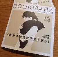 金原さん発行の海外文学紹介冊子(無料)「BOOKMARK(ブックマーク)」の第5号『過去の物語が未来を語る』(2016年9月発行)。詳しくは、下記URLまで。 http://www.kanehara.jp/bookmark/