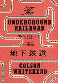 『地下鉄道』/コルソン・ホワイトヘッド(著)/谷崎由依(訳)/早川書房刊