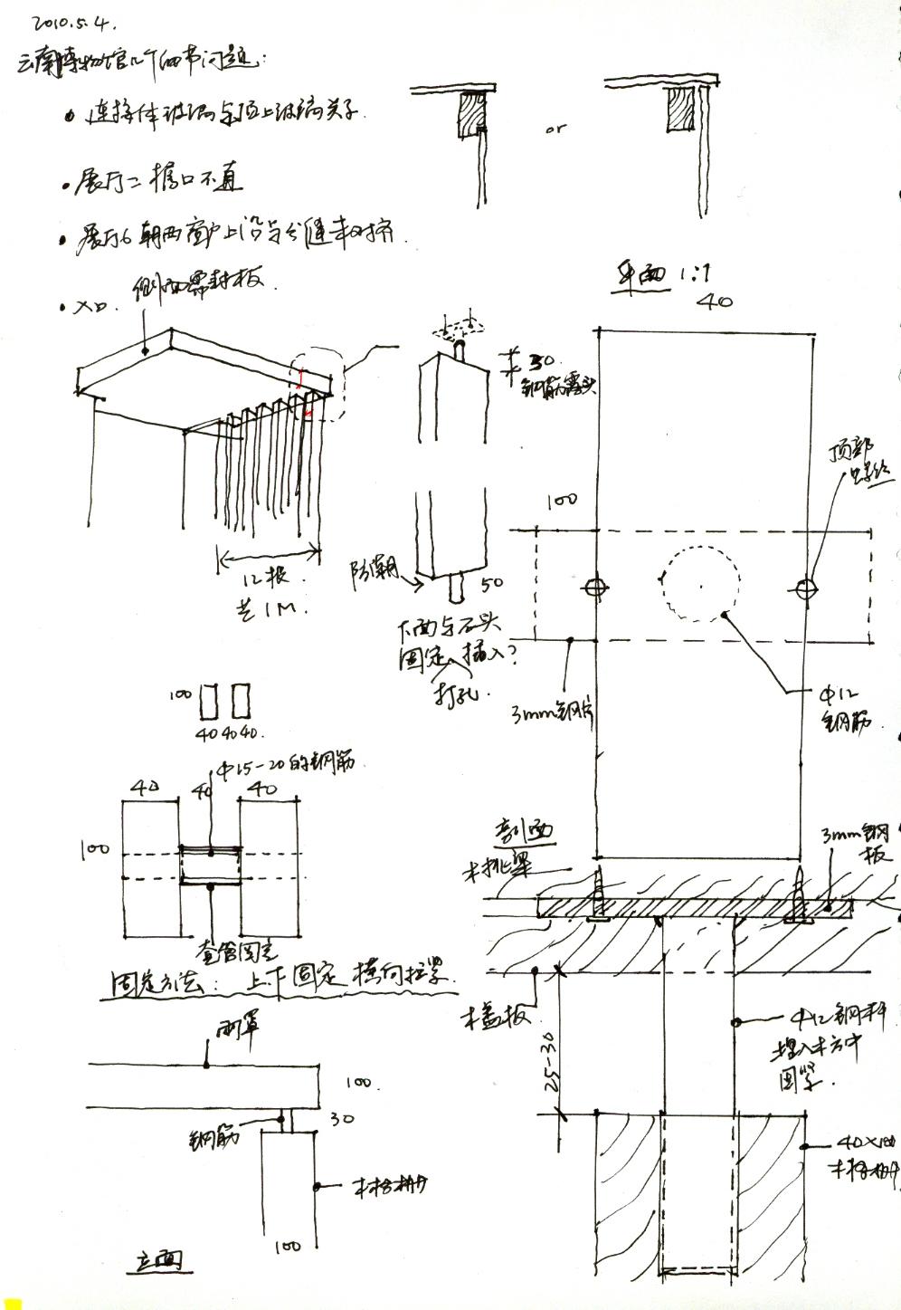 高黎贡手工造纸博物馆的构造草图
