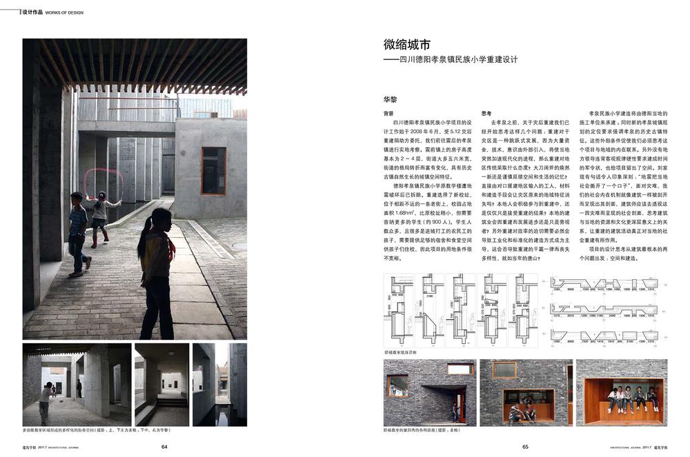 四川德阳孝泉镇民族小学重建-0703-4.jpg