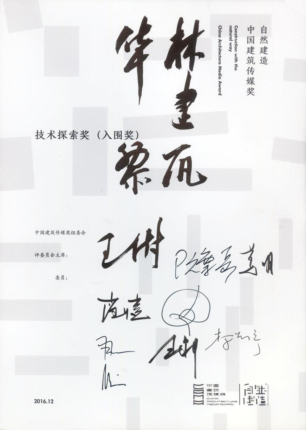 2016中国建筑传媒奖 技术探索入围.jpeg