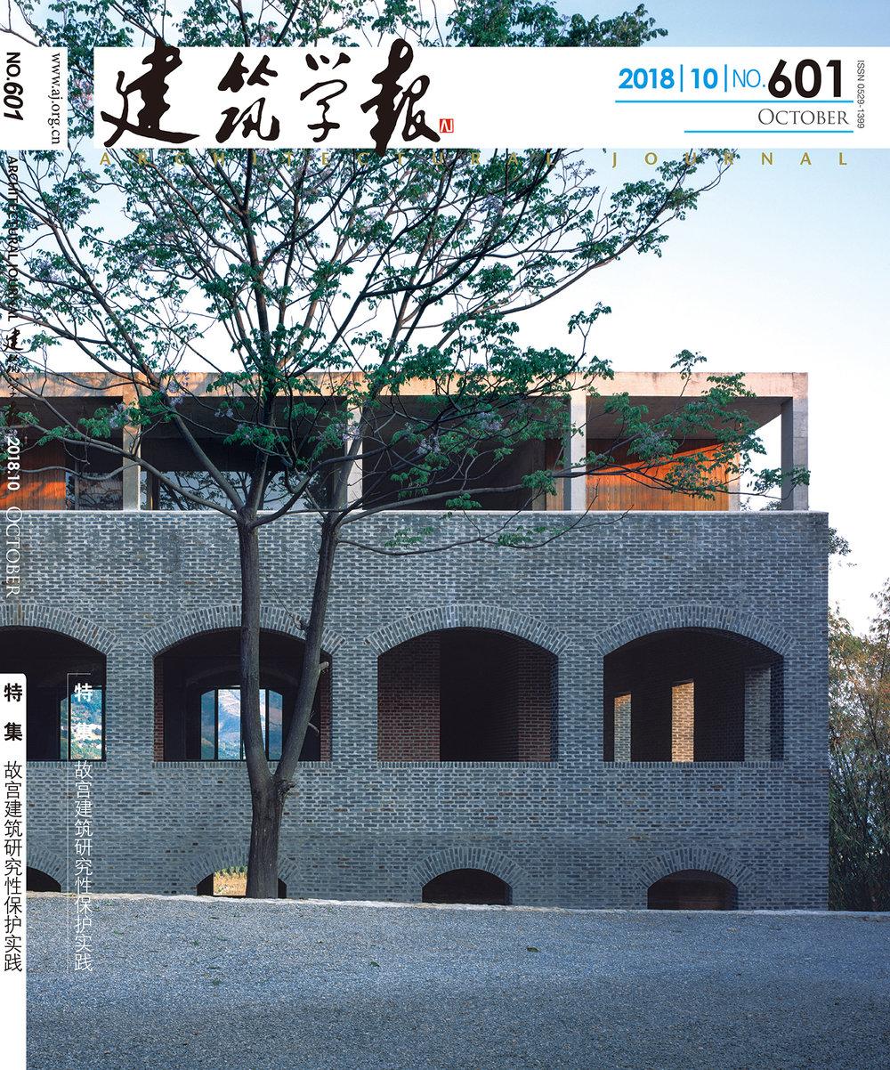 2018-10 建筑學報 咖啡莊園.jpg