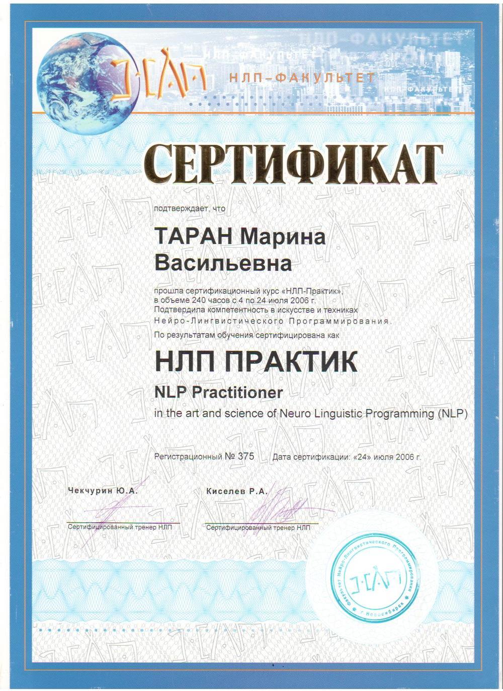НЛП Практика.jpg