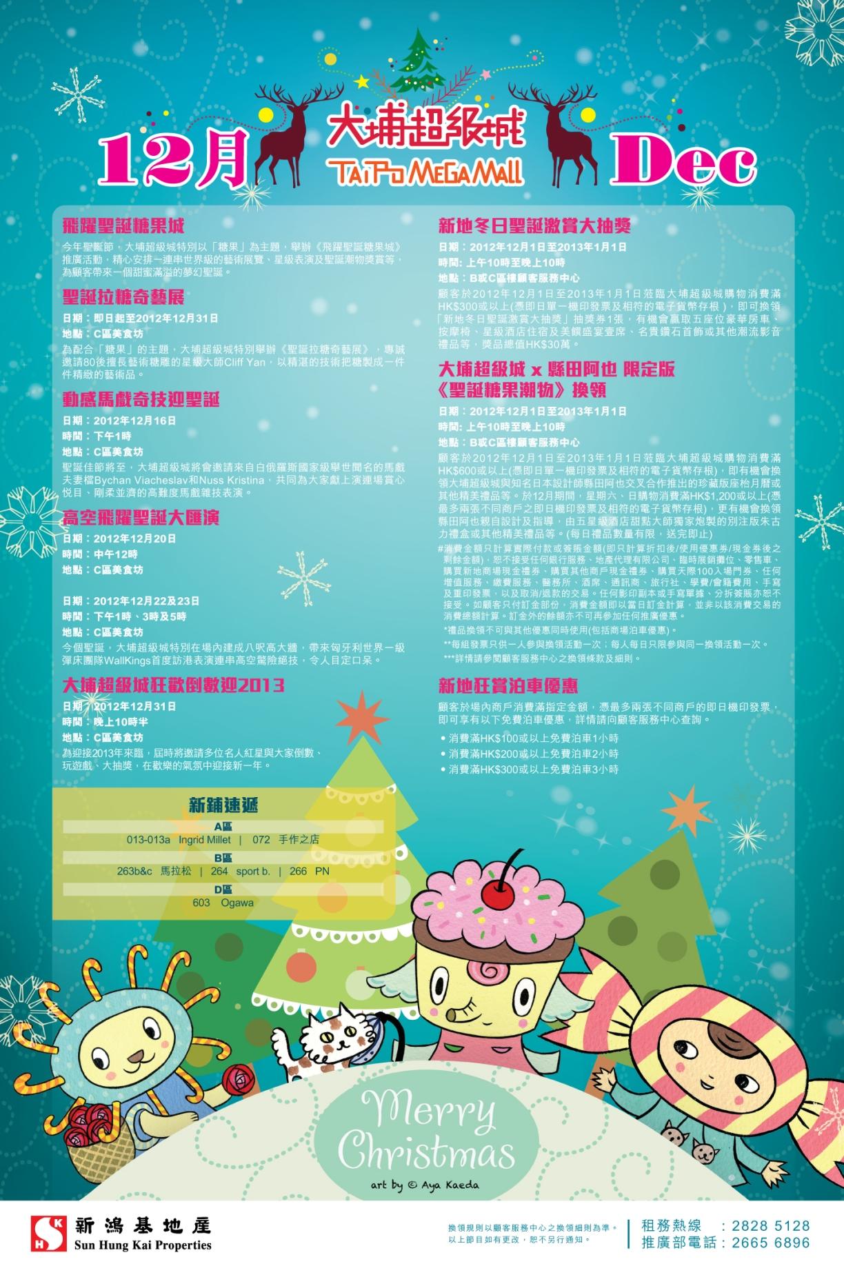 20121203104354_field10TPMM_Dec_2012R4_AW_08-01