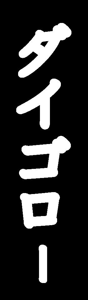 Daigoro logo WHT.png