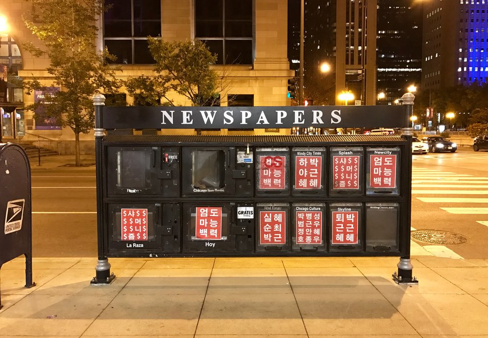 The  Oust Project  at a newsstand across Chicago Cultural Center, December 2016.