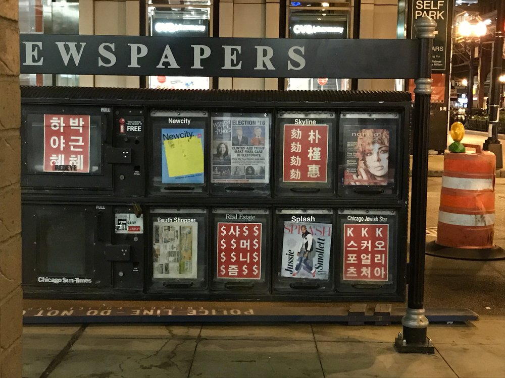 The  Oust Project  at a newsstand across SAIC's Sharp building, November 2016.