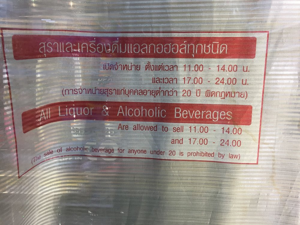 Sign in the cooler at 7-11