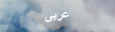BUTTON arabic (1).png