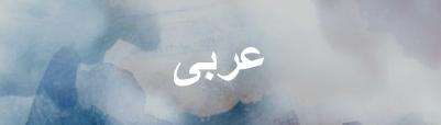 BUTTON arabic (1).png