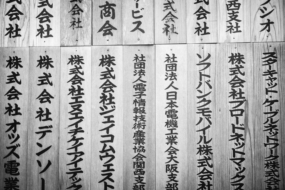 Japan Trip Part 1- Kyoto-77.jpg