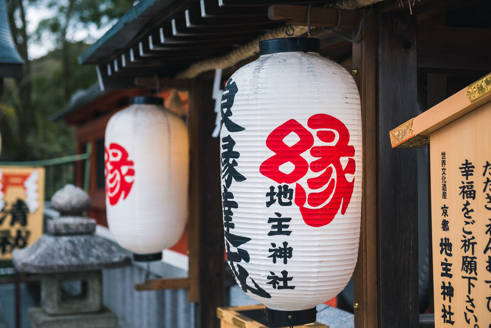 Japan Trip Part 1- Kyoto-119.jpg