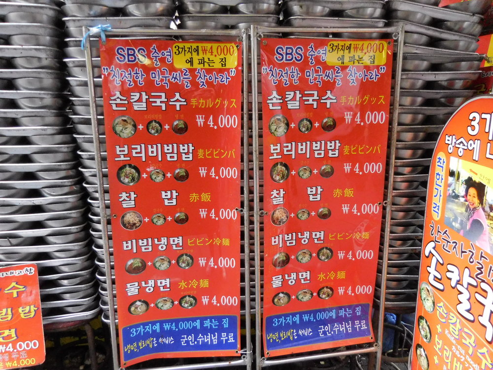 3 dish meal for 4000 won (~$4)