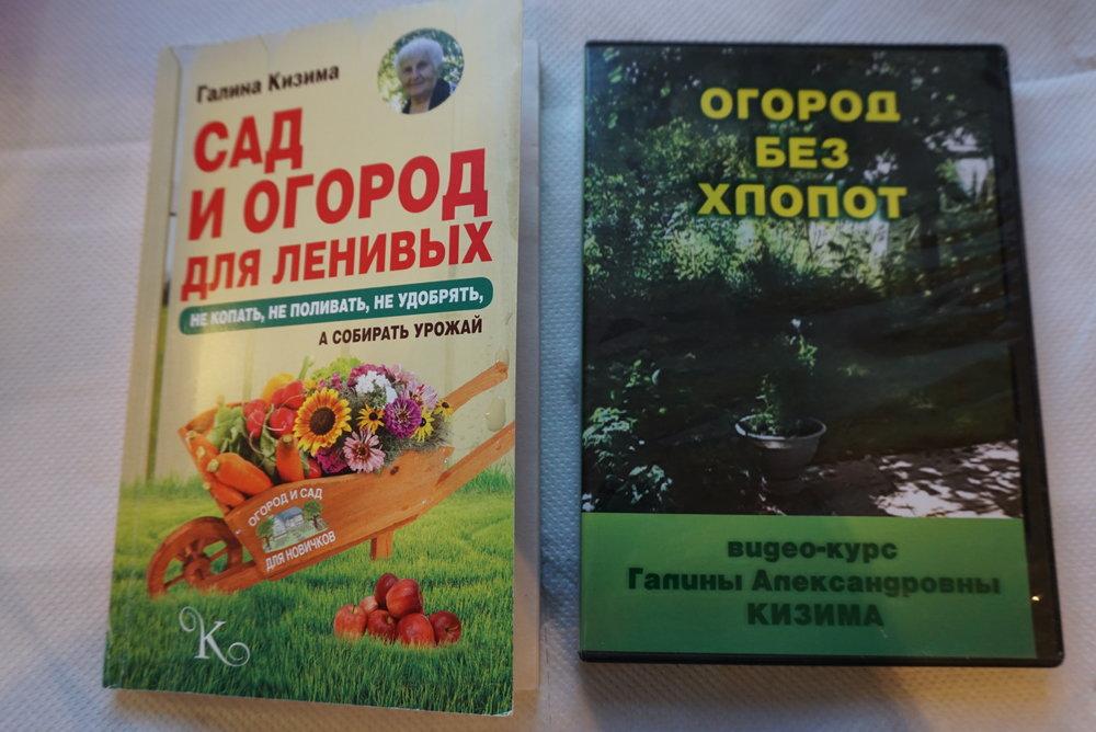 Galina A. Kizima er en pensjonert matematiker og fysiker som nå bruker tid på dyrking og formidling. Gjennom bøker og videoer har hun blitt en viktig kunnskapskilde for mange datsja dyrkere i Russland.