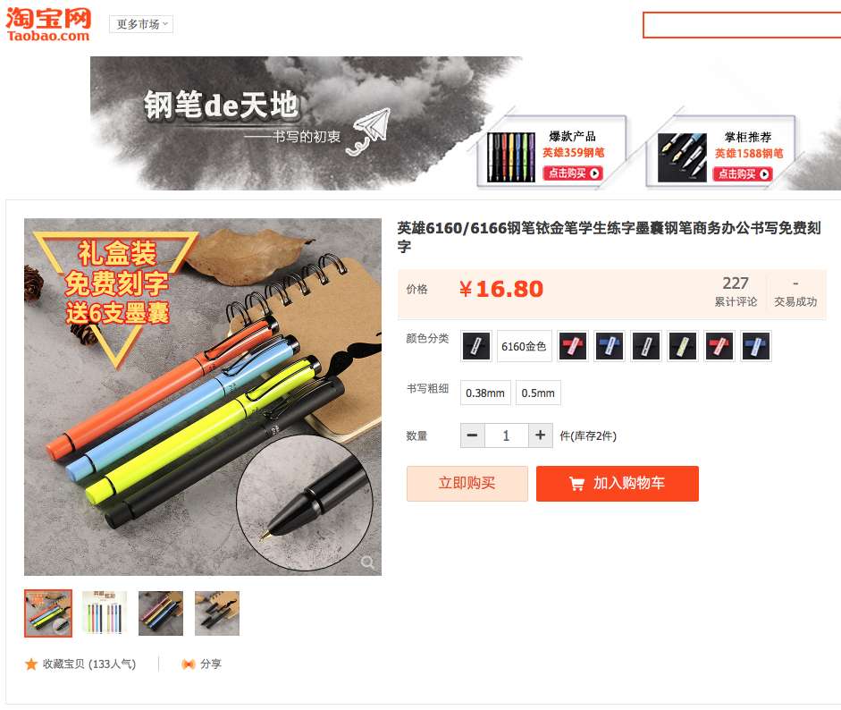 Source:  Taobao  ( archive link )