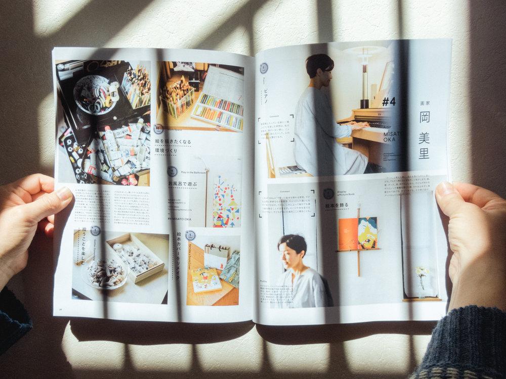 雑誌HugMug Vol.19 春号にて、岡美里さん、成恭子さんの撮影担当させて頂きました。