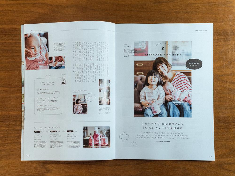 「Baby Life 2017 Summer」にてモデル山口尚美さん撮影させて頂きました。