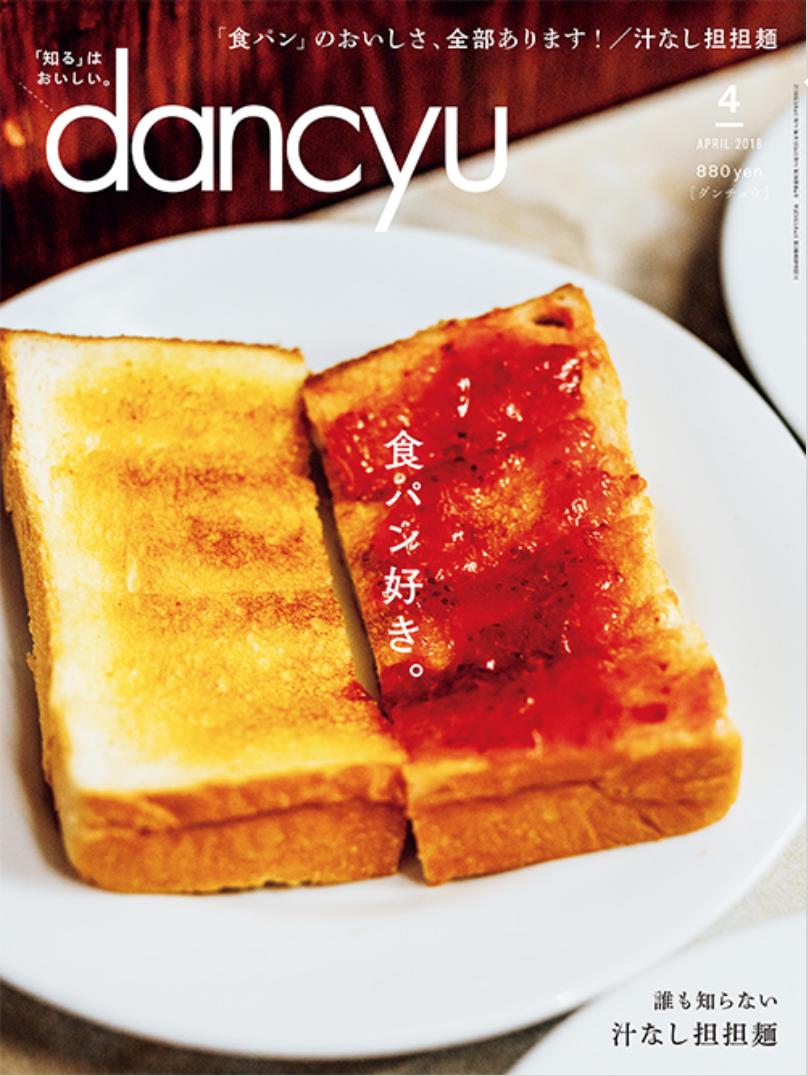 雑誌dancyu3月号表紙、中ぺーじにと撮影させていただいております。