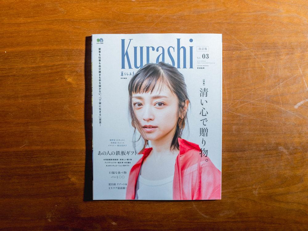 雑誌「Kurashi.Vo3l.」にて表紙、中ページと撮影させていただきました。カバーモデルは安達祐実さんです。