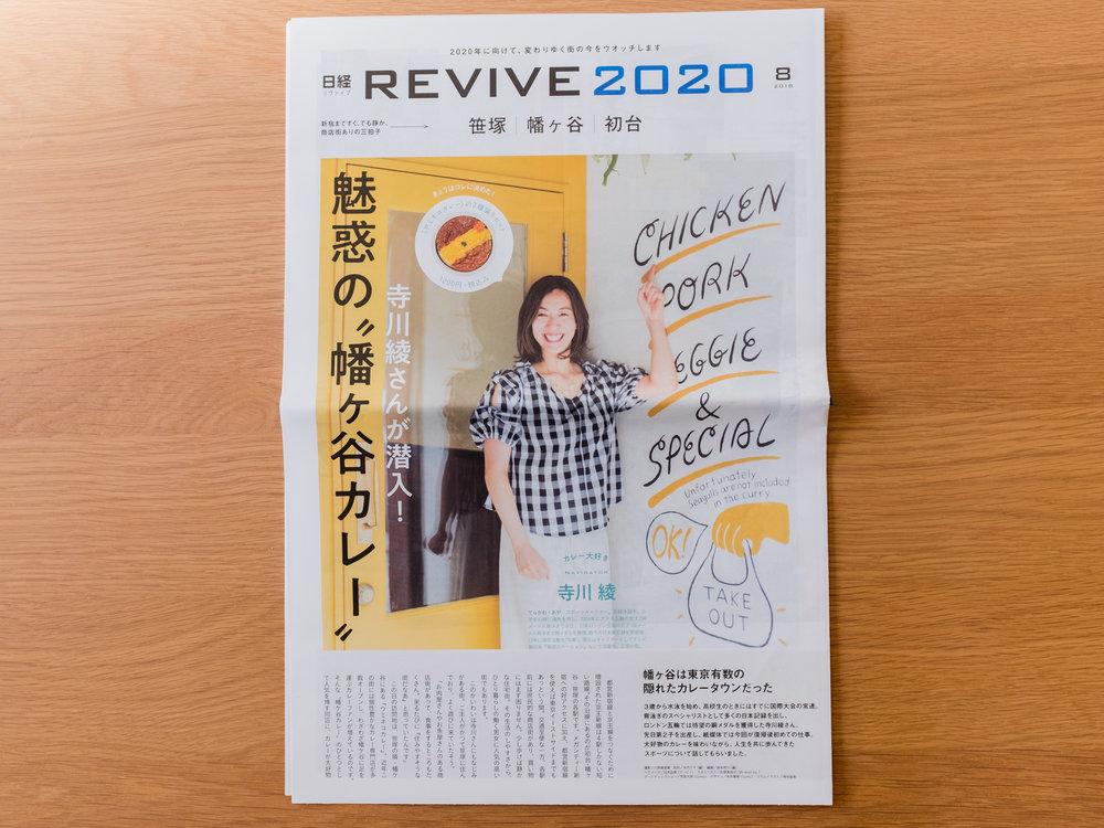 日経REVIVE2020,8月号表紙、中面にて寺川綾さん撮影させていただいております。