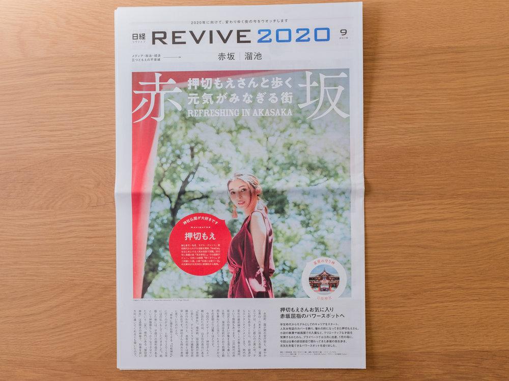 日経REVIVE2020,9月号表紙、中面にて押切もえさん撮影させて頂いております。