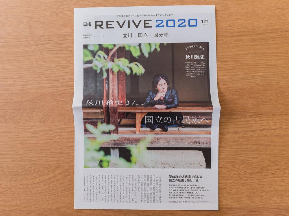 日経REVIVE2020,10月号表紙、中面にて秋川雅史さん撮影させていただいております。