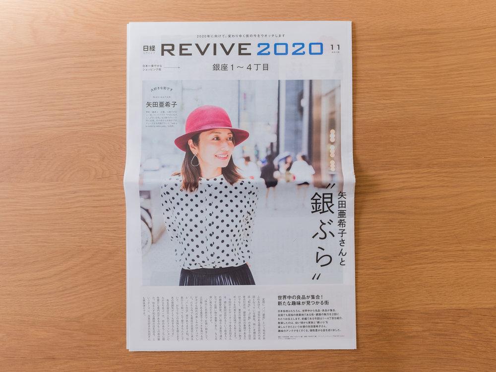 日経REVIVE2020.11月号表紙、中面にて矢田亜希子さん撮影させていただいております。