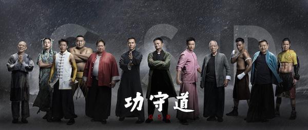 10月27日《功守道》海报群像风云-马总微博配图-1024x433.jpg