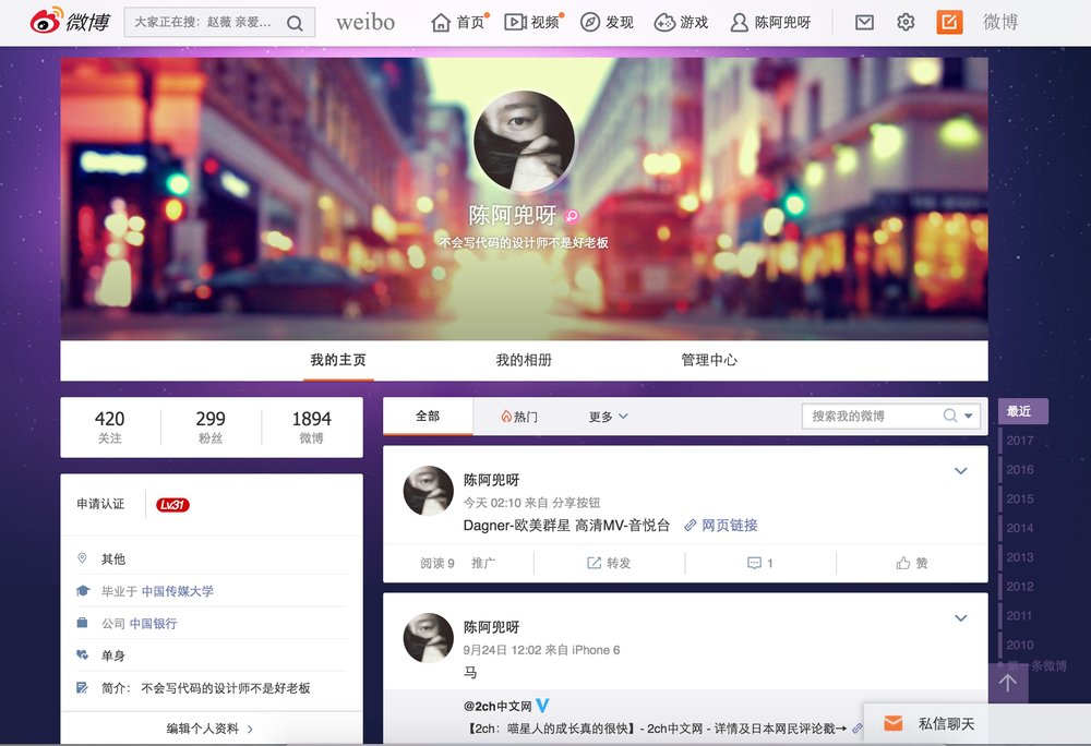 Home page of my Weibo