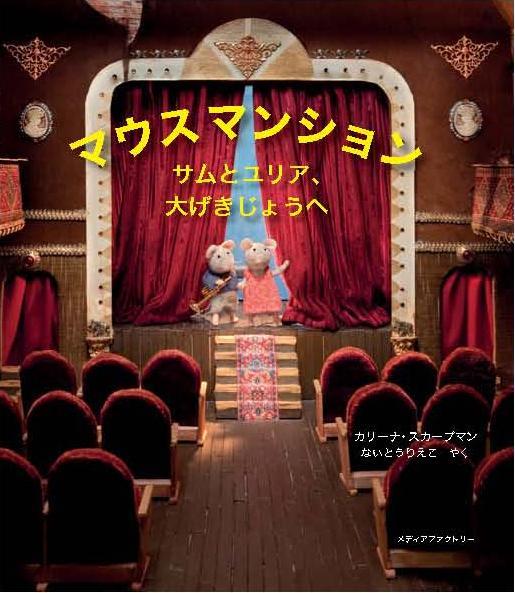 Japan MM2 cover.JPG