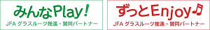 NPO法人スポーツカントリーアンビスタはJFAグラスルーツ推進協同パートナーです。