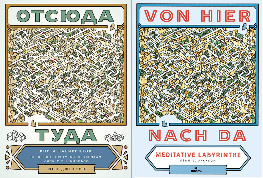 Russian - Here To There: Book Mazes: a leisurely stroll through the streets, alleys and paths German - From Here To There: Meditative Labyrinths