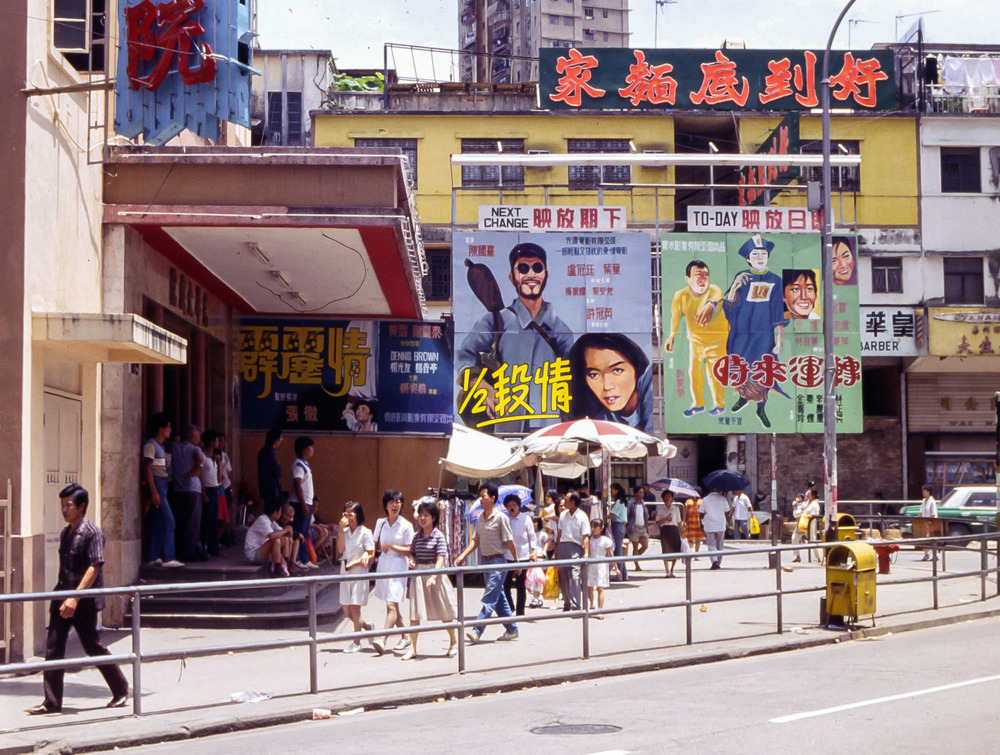 Yuen Long Cinema 1985