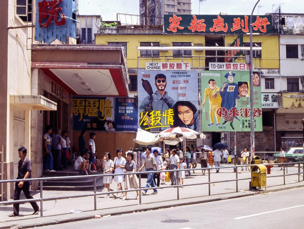 Yuen Long Cinema 1985