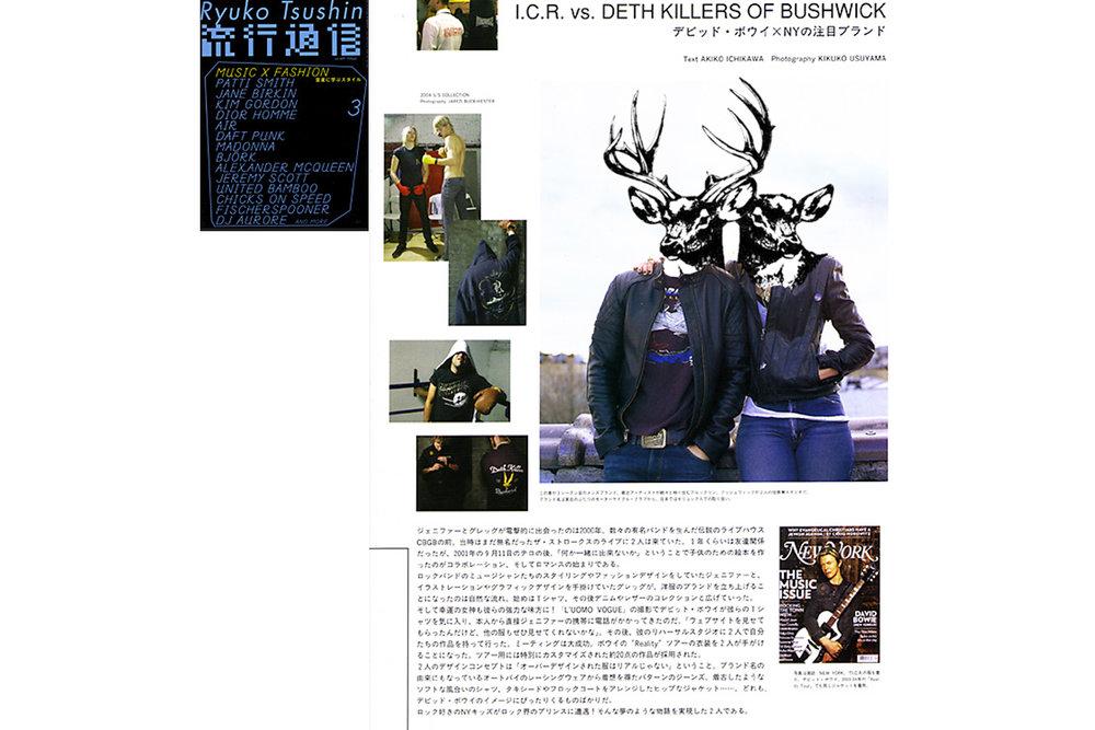 I.C.R. RYUKO TSUSHIN JAPAN.jpg