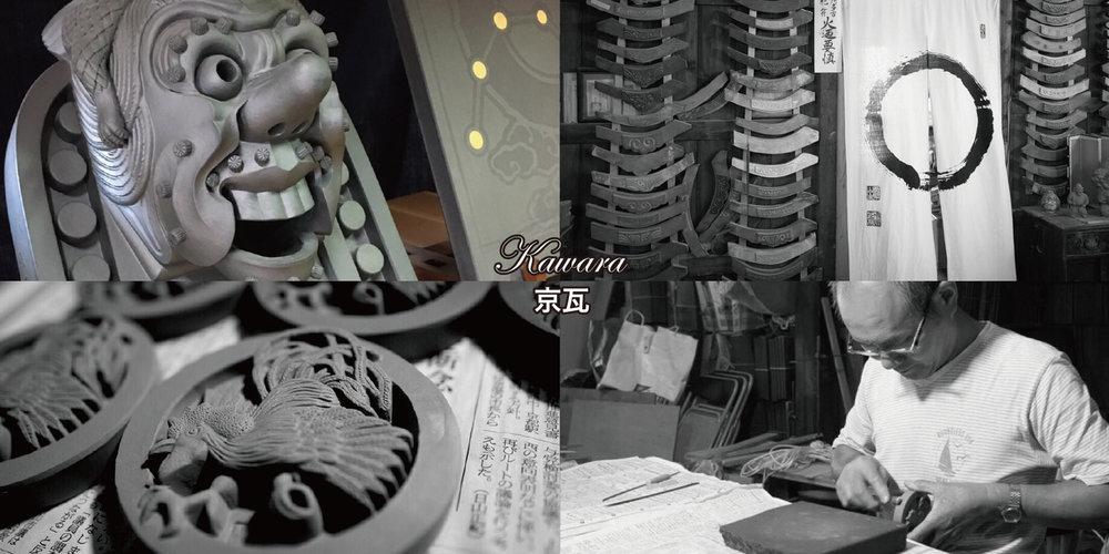 瓦 kawara  kyoto 伝統工芸 京都 ヴィンテージハウス 建築 vintagehouse 内装 デザイナー