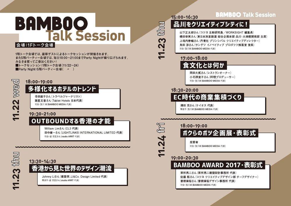 bambooexpo バンブーエキスポ 2017 vintagehouse ヴィンテージハウス インテリア展示会 こことろ エドガ edoga 笈川 ボツ企画 kokuyo コクヨ VR AR トークセッション