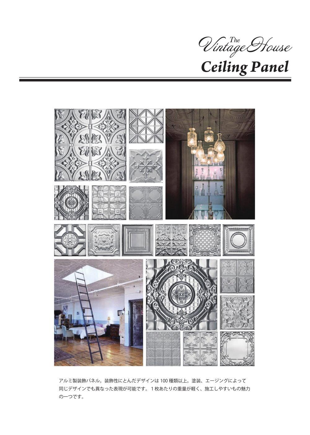 シーリングパネル ceiling panel 天井 アート アルミ